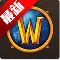 魔兽世界助手app官方版v2.0.27325