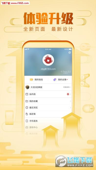 网易藏宝阁交易平台手机版v2.2.6截图1