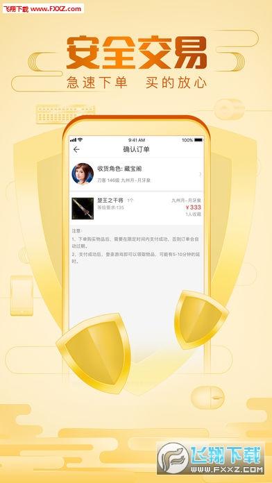 网易藏宝阁交易平台手机版v2.2.6截图0
