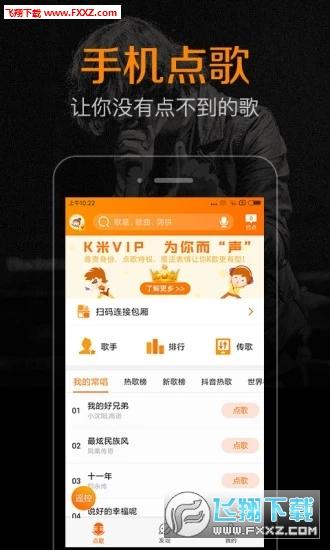 K米app截图0