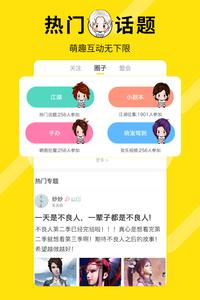 画江湖app2.3.2截图1