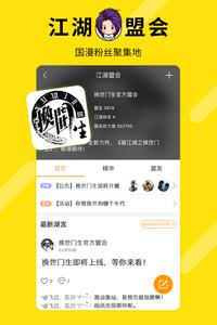 画江湖app2.3.2截图2