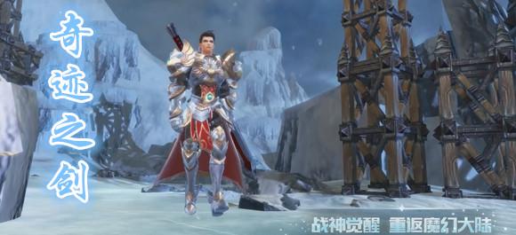 奇迹之剑_奇迹之剑最新版_奇迹之剑测试版