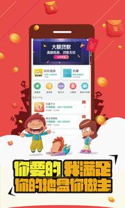 桔子i贷app官方版v2.0截图0