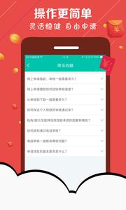 桔子i贷app官方版v2.0截图3