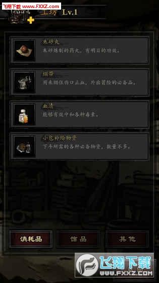 幽行玄城盗墓诡闻录手机版v1.0截图2