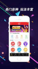 彩票89手机版appv1.6截图0