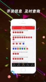 彩票89手机版appv1.6截图2
