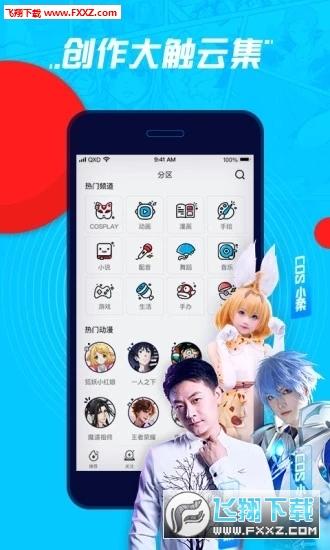 boodo动漫appv1.1.0截图3
