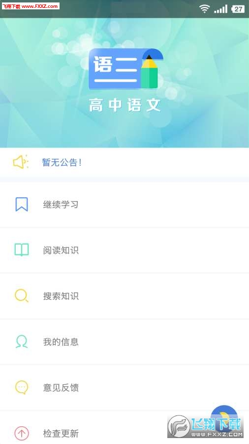米缸高中语文软件1.0安卓版截图1