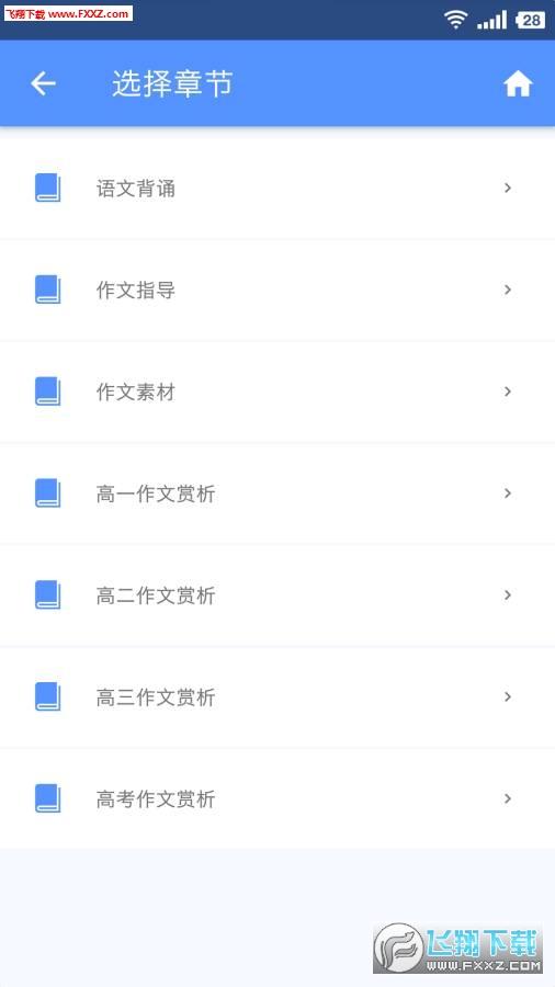 米缸高中语文软件1.0安卓版截图2