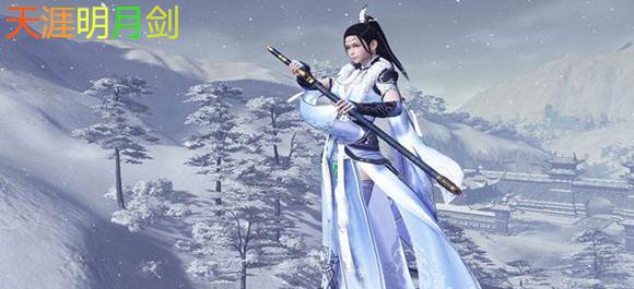 天涯明月剑手游_天涯明月剑BT_天涯明月剑官方版