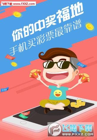 杏彩app1.0.3截图2