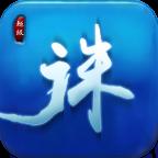 大话诛仙手游BT版 1.0.16