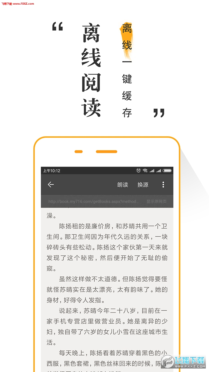 橘子阅读app1.05截图0