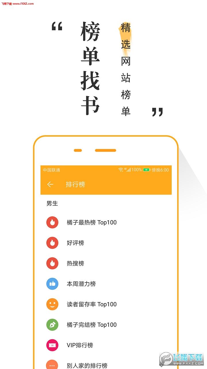 橘子阅读app1.05截图1
