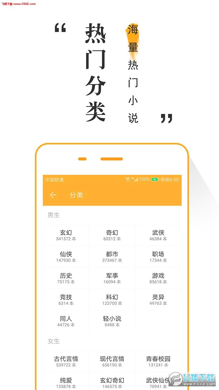 橘子阅读app1.05截图2