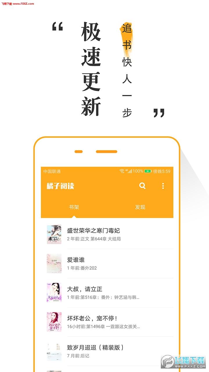 橘子阅读app1.05截图3
