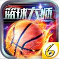 篮球大师安卓版