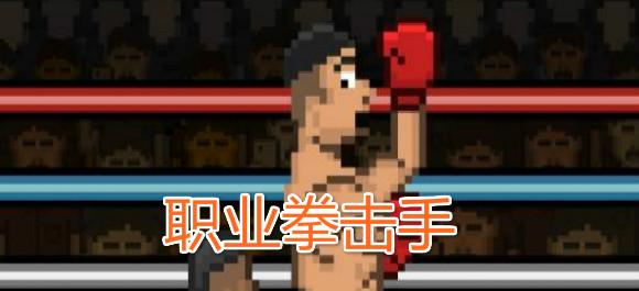 职业拳击手游戏_职业拳击手安卓版_职业拳击手手机版