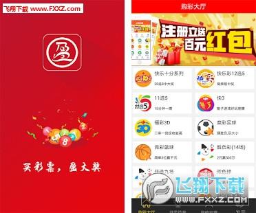 彩盈宝app2.0808截图0
