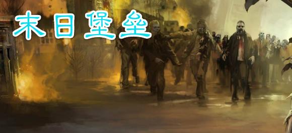 末日堡垒手游_末日堡垒安卓版_末日堡垒游戏