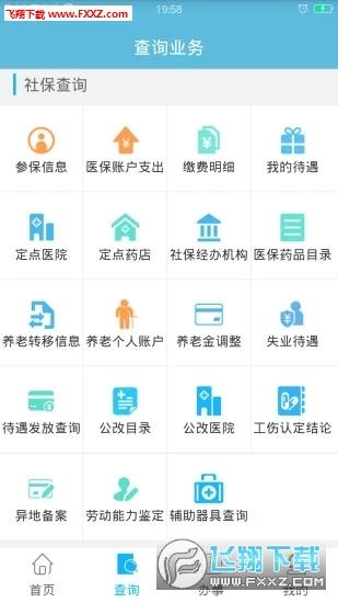 贵州社保app安卓版v1.0.5截图0