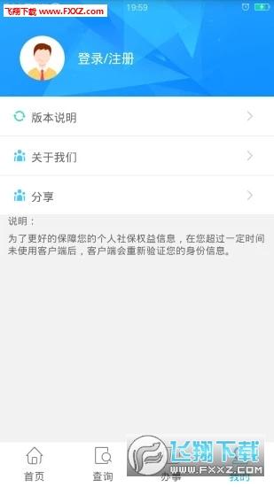 贵州社保app安卓版v1.0.5截图3