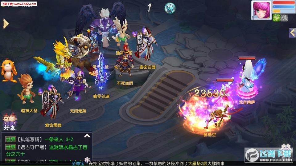 梦幻斩仙官方版截图1