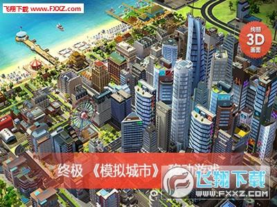 模拟城市我是市长ios版截图0