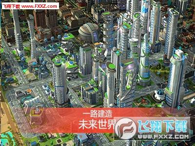模拟城市我是市长ios版截图1