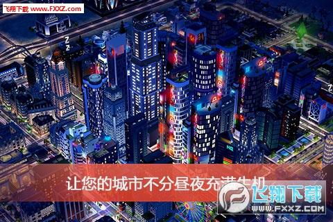 模拟城市我是市长ios版截图3