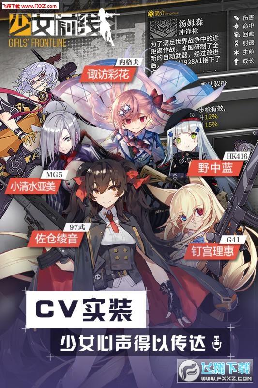 少女前线夏季作战最新版2.0301_359截图0