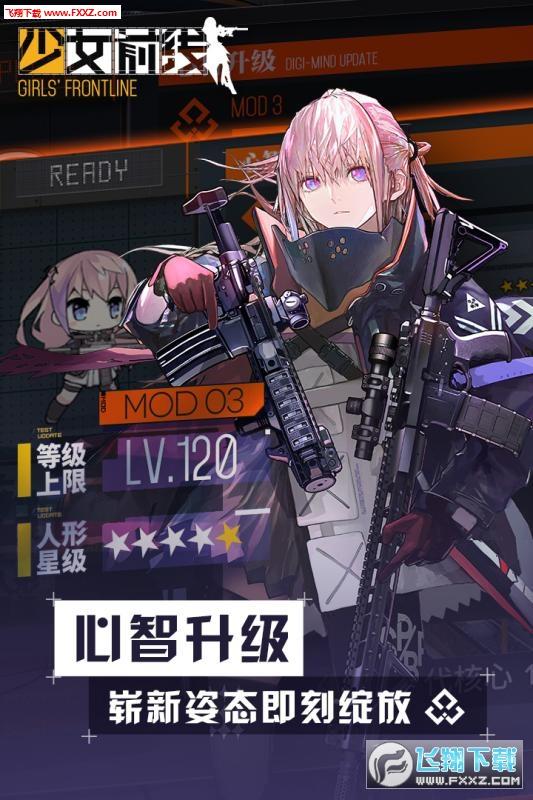 少女前线夏季作战最新版2.0301_359截图2