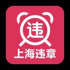 上海违章查询appv2.6
