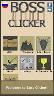 Boss点击器(Boss Clicker)安卓版截图1