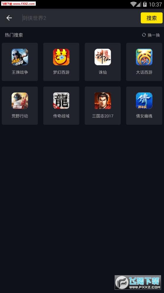1号玩家app3.0.5截图2