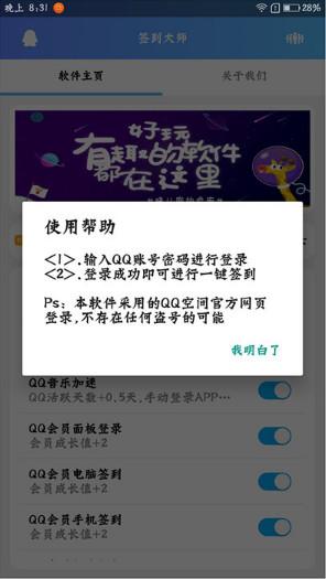 QQ签到王者appv1.0截图1
