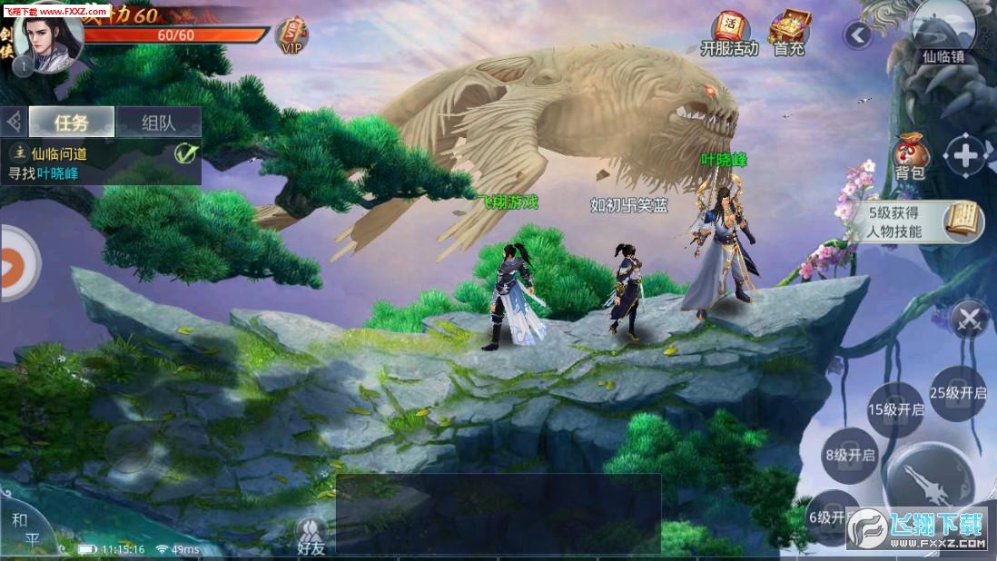 奇迹王者游戏100.4.0 手机版截图1