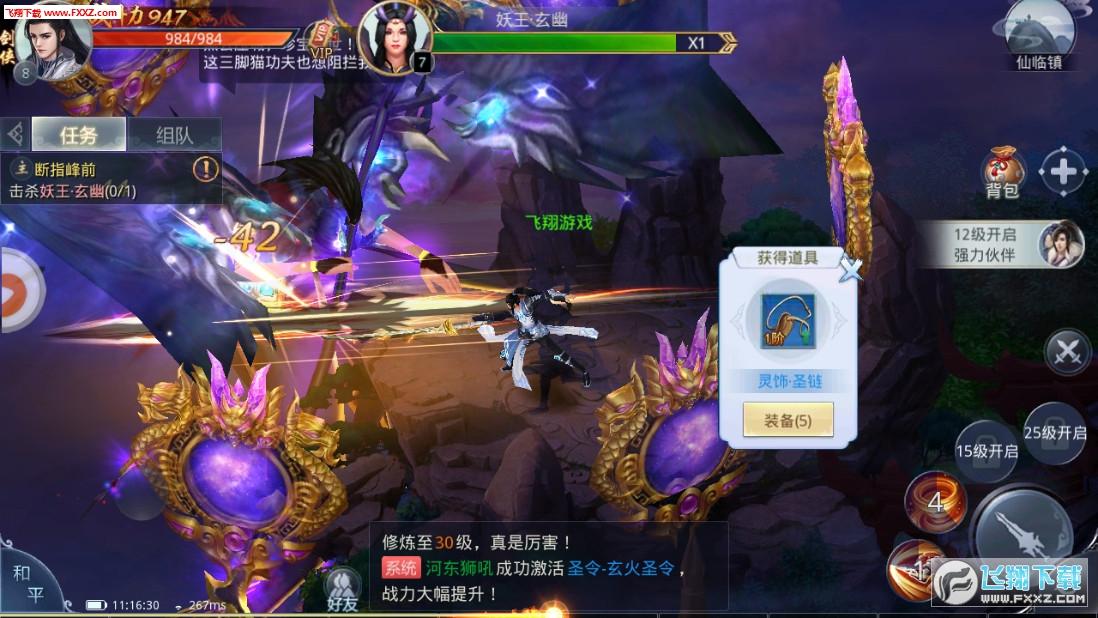 奇迹王者游戏100.4.0 手机版截图2