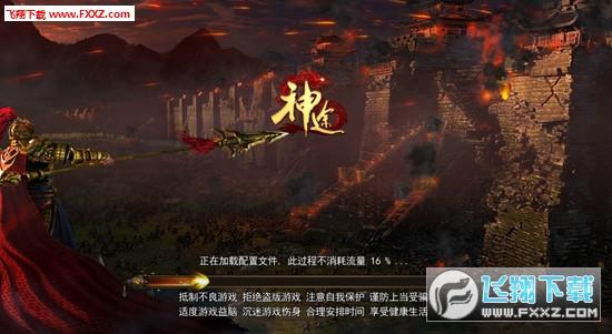 龙之神途官方版1.0截图3