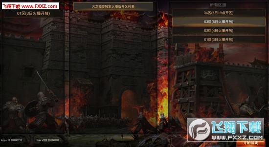 龙之神途官方版1.0截图2