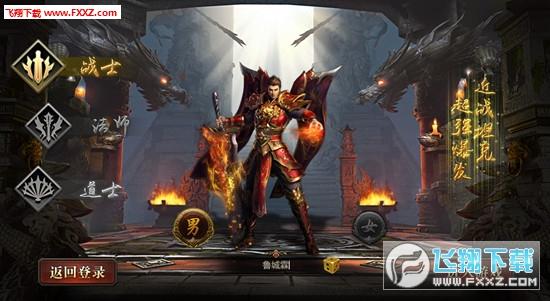 龙之神途官方版1.0截图1
