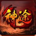 七玩神途2官方版