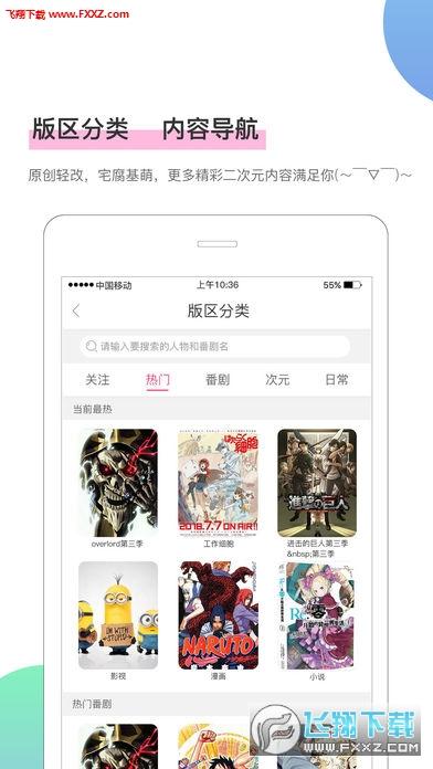 萌股app安卓版截图1