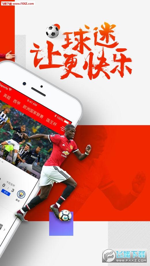 爱奇艺体育app安卓版v6.1.0原新英体育截图0