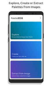 Palette调色板appv1.2.4截图0