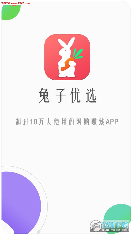兔子优选appv2.2安卓版截图1