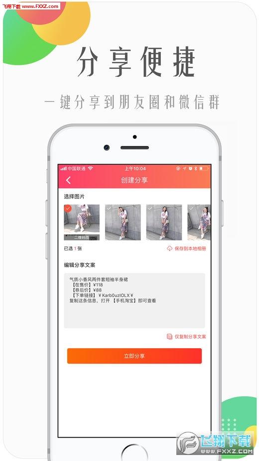 兔子优选appv2.2安卓版截图3