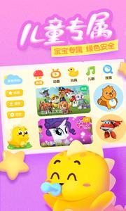 瓜瓜龙动画屋app1.1.0截图3